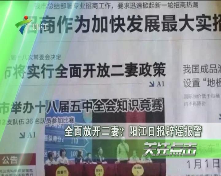 全面放开二妻?阳江日报辟谣报警