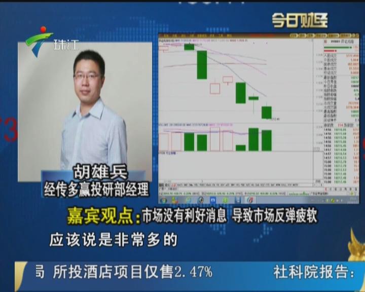 嘉宾观点:市场没有利好消息  导致市场反弹疲软