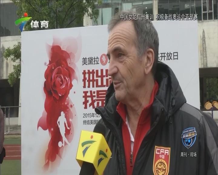 中国女足广州集训 积极备战奥运会亚预赛