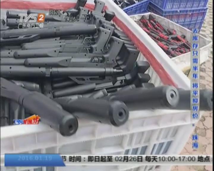 汕头澄海:澄海警方集中销毁32万支仿真枪
