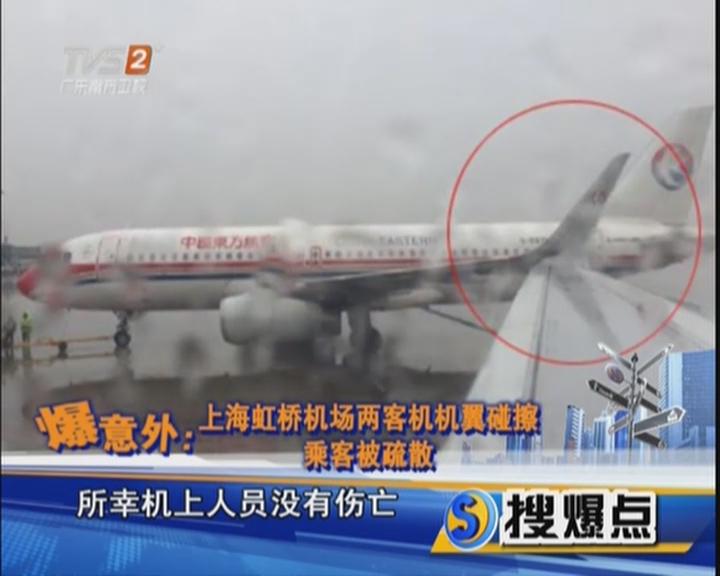 爆意外:上海虹橋機場兩客機機翼碰擦  乘客被疏散
