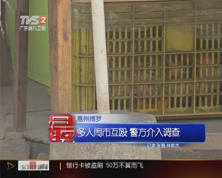 惠州博罗:多人闹市互殴 警方介入调查