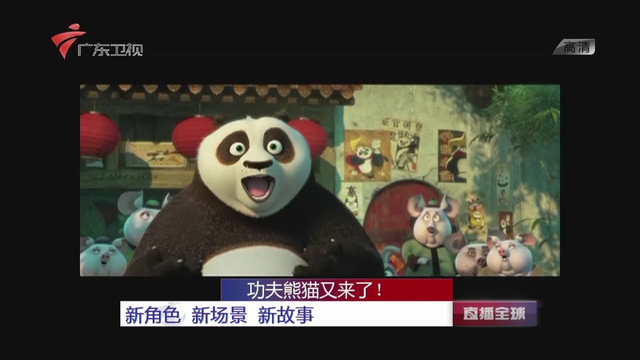 功夫熊猫又来了!  新角色 新场景 新故事