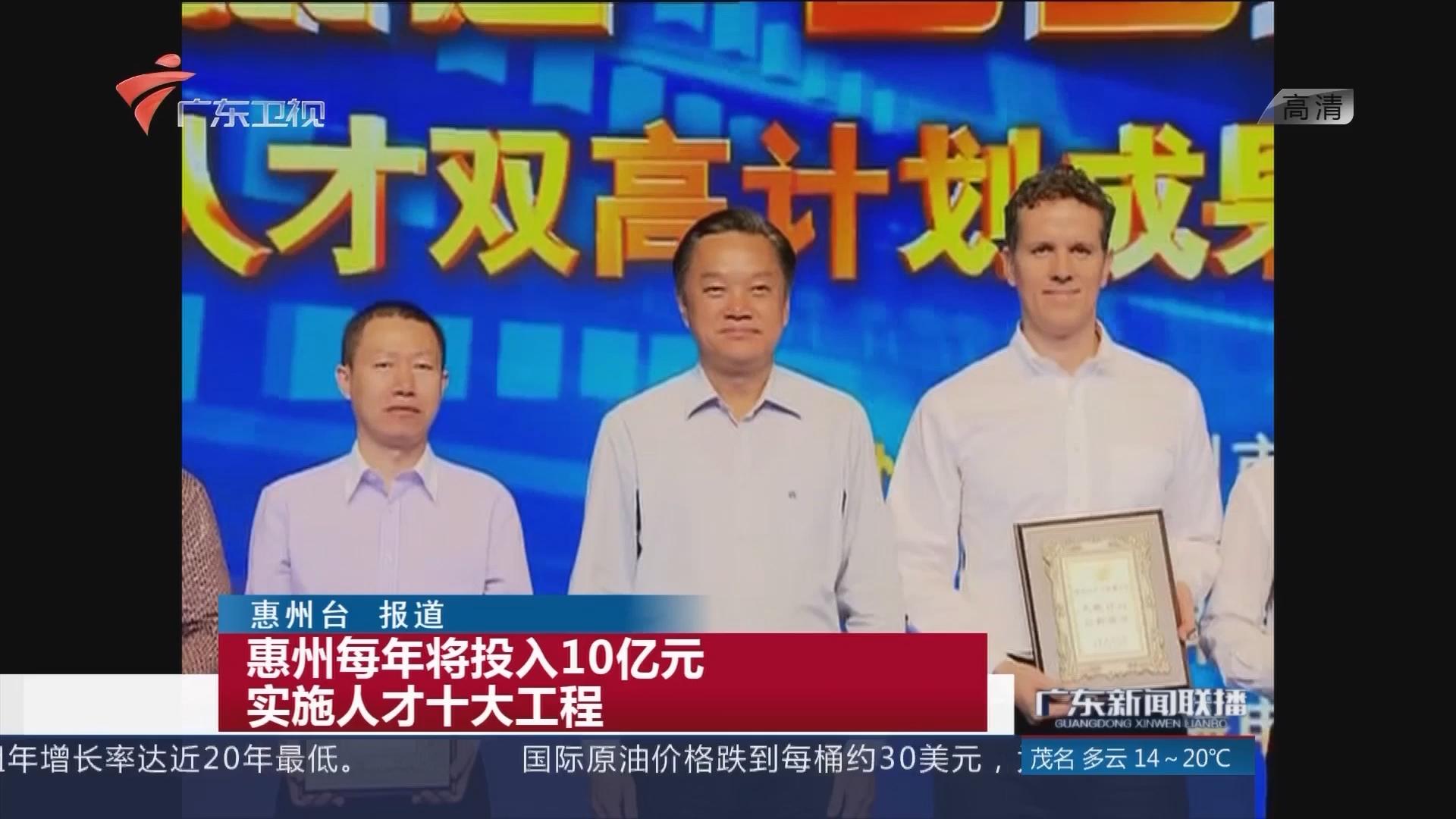 惠州每年将投入10亿元实施人才十大工程