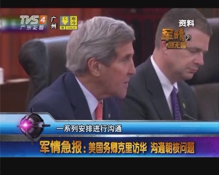 军情急报:美国务卿克里访华 沟通朝核问题