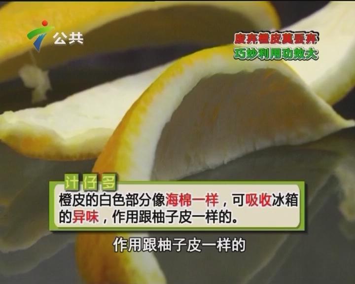 巧用橙皮 变成天然清香剂