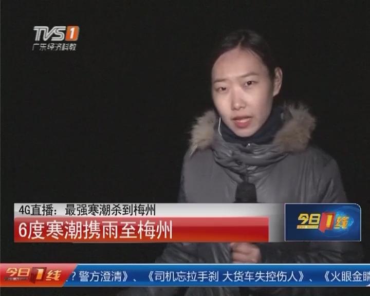 4G直播:最强寒潮杀到梅州 6度寒潮携雨至梅州