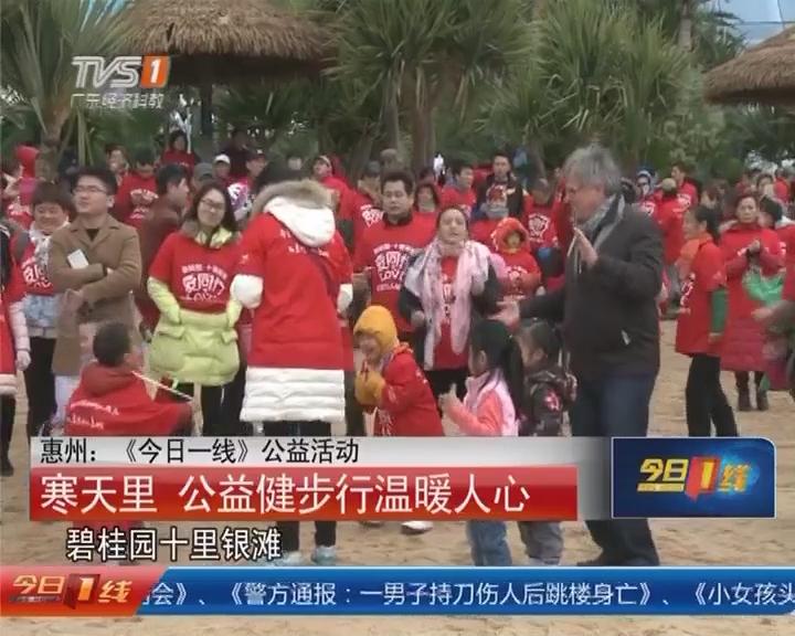 惠州:《今日一线》公益活动 寒天里 公益健步行温暖人心