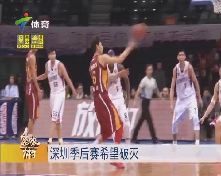 深圳季后赛希望破灭