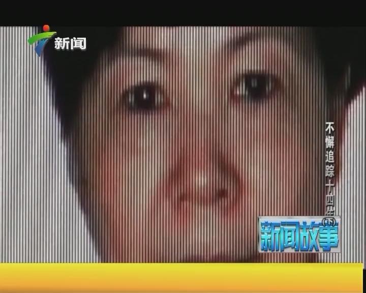 20160119《新闻追踪》:不懈追踪14年(下)