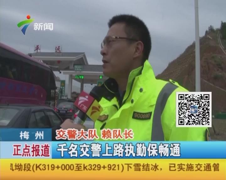 梅州:千名交警上路执勤保畅通
