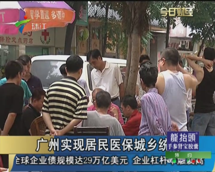 广州实现居民医保城乡统一