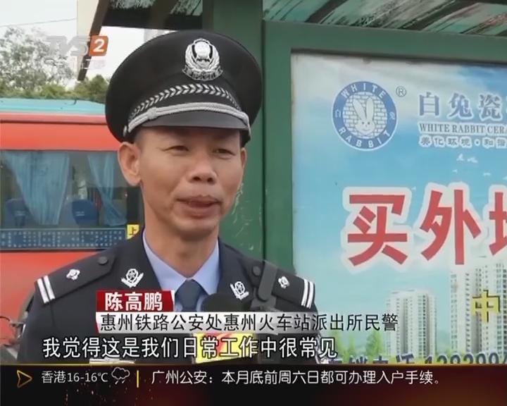 传递正能量:惠州火车站 老人被拖斗车挂倒 民警撑伞救人