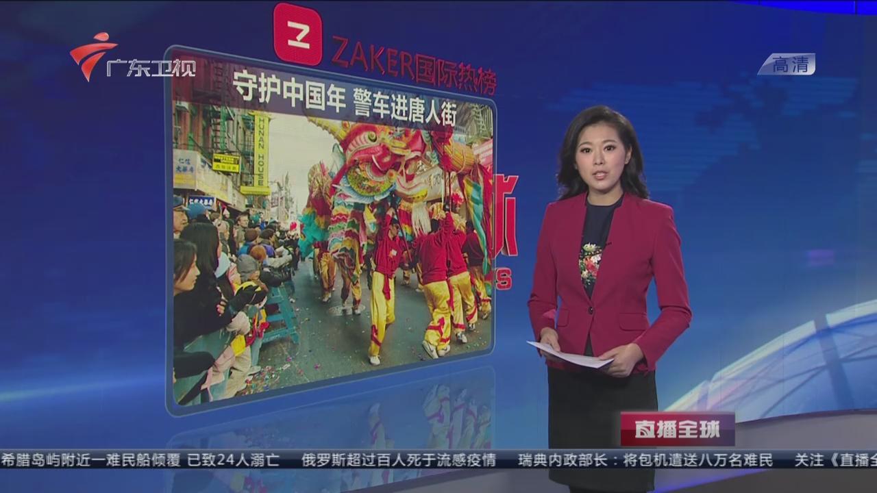 守护中国年  警车进唐人街