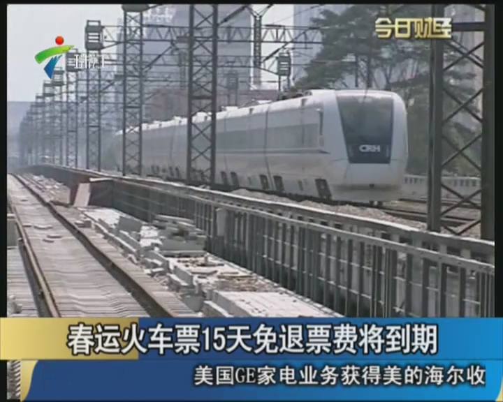 春运火车票15天免退票费将到期