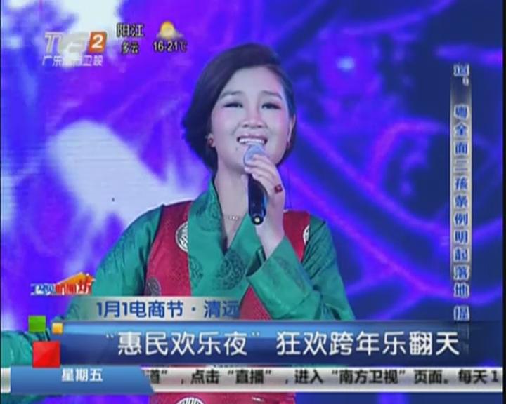 """1月1电商节·清远:""""惠民欢乐夜""""狂欢跨年乐翻天"""
