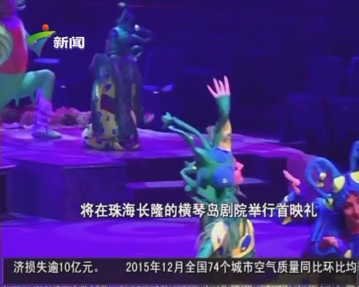 全新大马戏《秘境奇技》将在珠海长隆举行首映礼