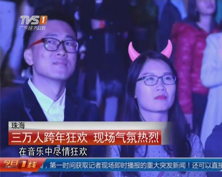 珠海:三万人跨年狂欢  现场气氛热烈