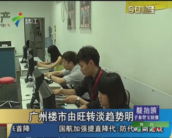 广州楼市由旺转淡趋势明显