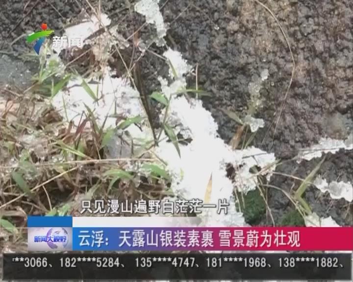 云浮:天露山银装素裹 雪景蔚为壮观
