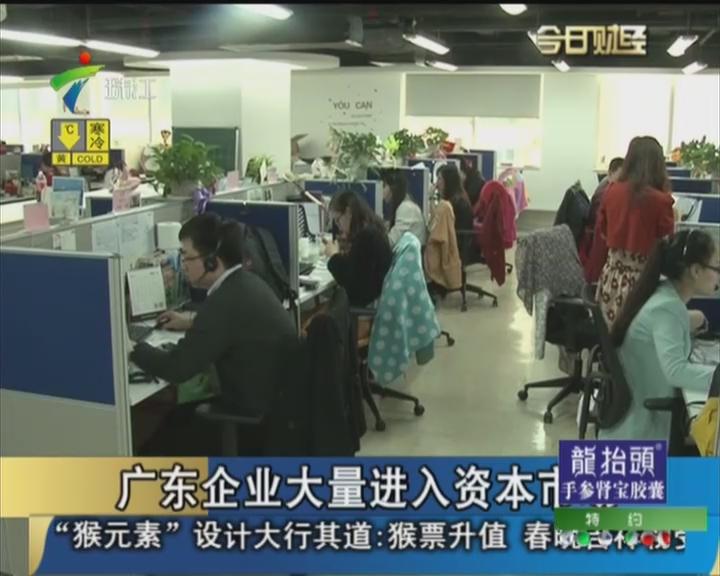 广东企业大量进入资本市场