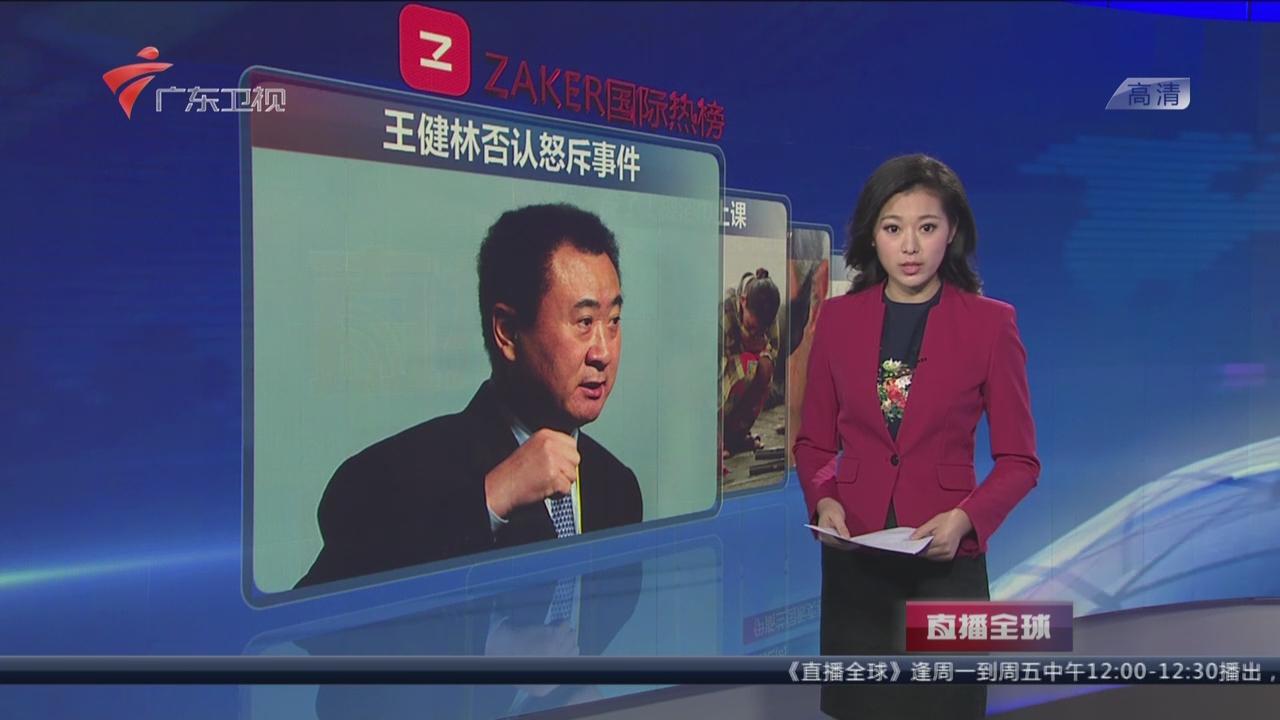 王健林否认怒斥事件