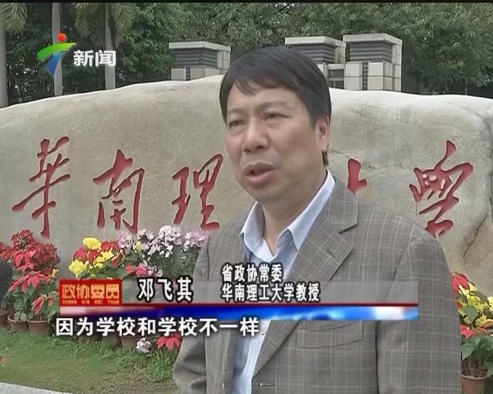 20160117《政协委员》:政协委员热议广东高水平大学建设