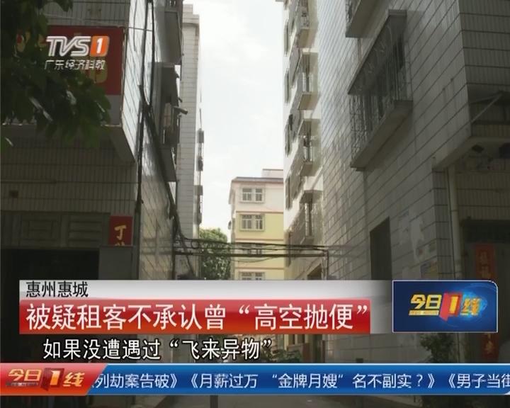 """惠州惠城:天降""""大便"""" 二楼租客干的?"""