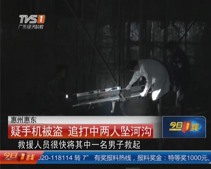 惠州惠东:疑手机被盗  追打中两人坠河沟