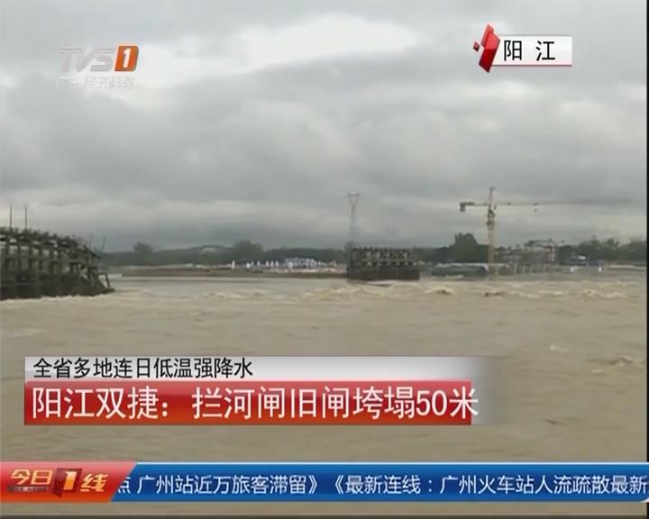 全省多地连日低温强降水 阳江双捷:拦河闸旧闸垮塌50米