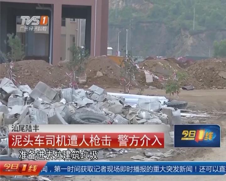 汕尾陆丰:泥头车司机遭人枪击 警方介入