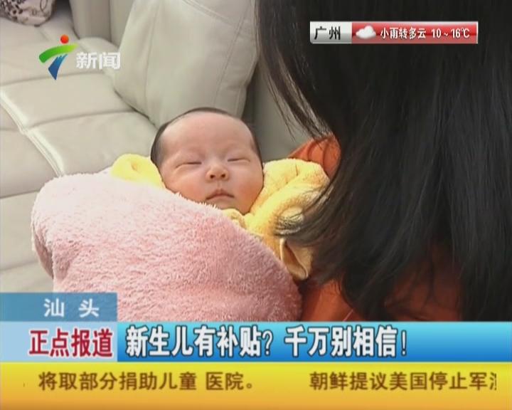汕头:新生儿有补贴?  千万别相信!
