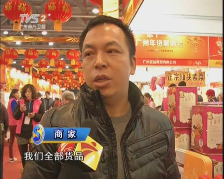 年貨展銷會多便宜貨  街坊購物需謹慎