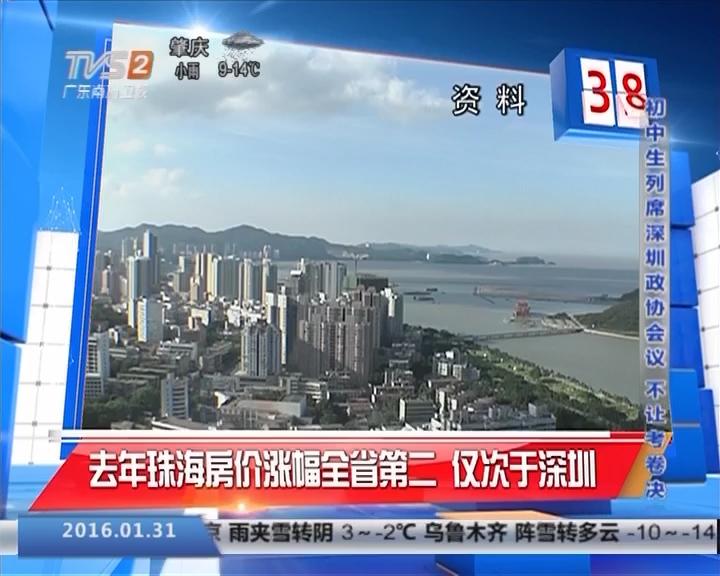 去年珠海房价涨幅全省第二 仅次于深圳