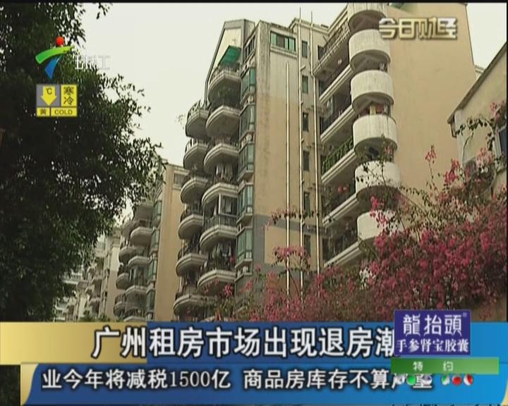广州租房市场出现退房潮