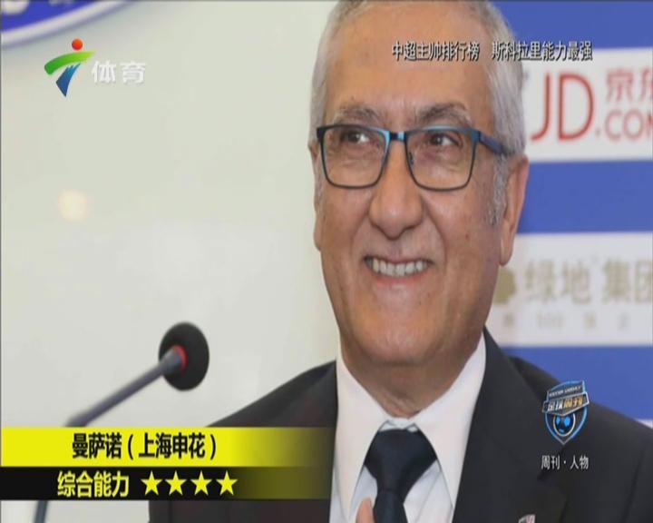 20160111《足球星视界》:中国足球触发熔断机制——佩兰下课