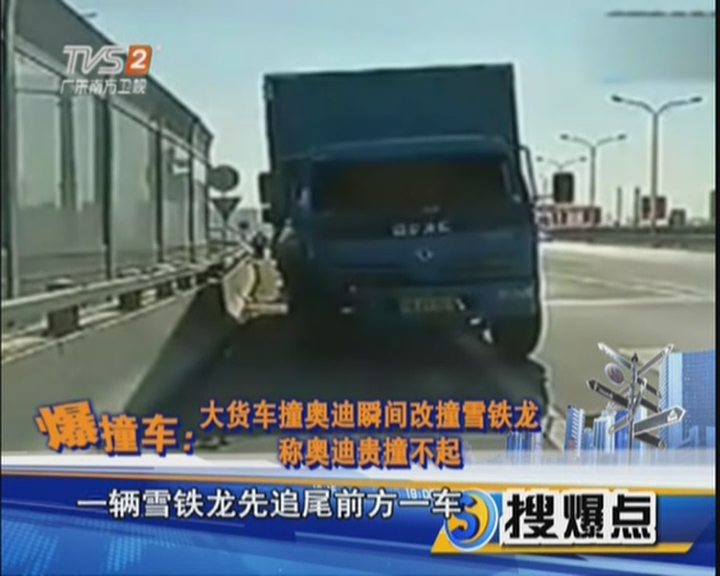 爆撞車:大貨車撞奧迪瞬間改撞雪鐵龍  稱奧迪貴撞不起