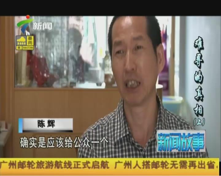 20160105《新闻故事》:难寻的真相(上)