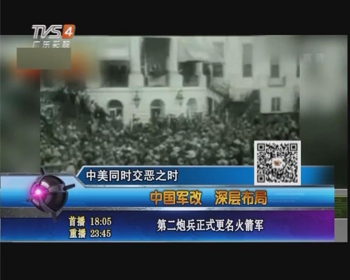 20160114《军晴剧无霸》:中国军改 深层布局 第二炮兵正式更名火箭军