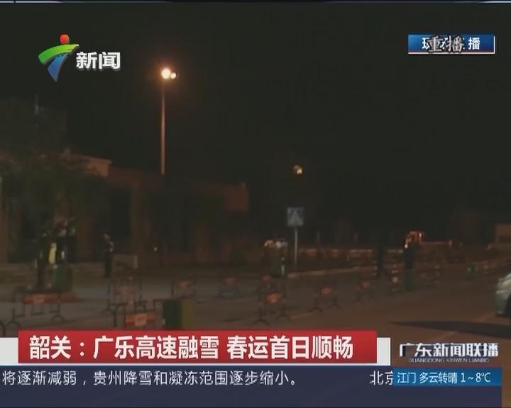 韶关:广乐高速融雪 春运首日顺畅