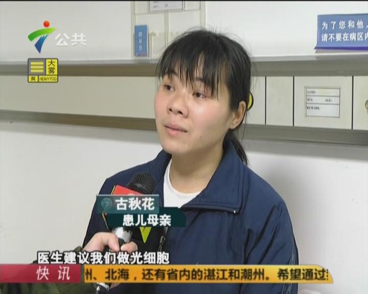 一双儿女突患怪病  河源妈妈辗转求医