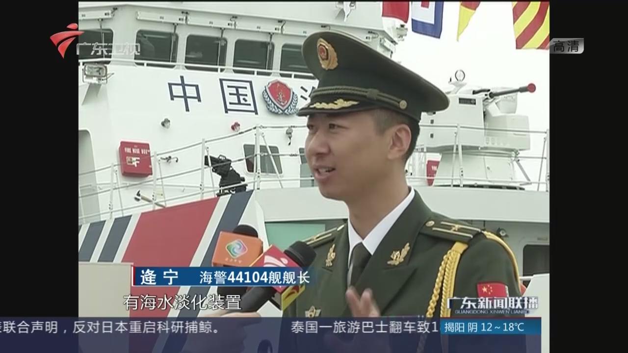 广东海警最先进执法船在湛江入列