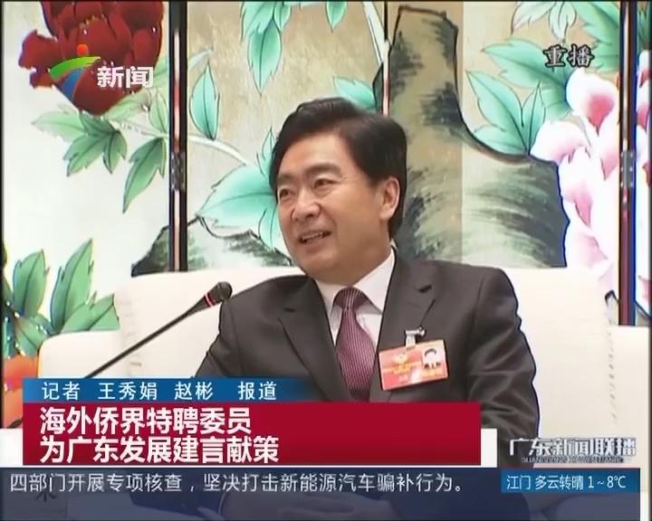 海外侨界特聘委员 为广东发展建言献策