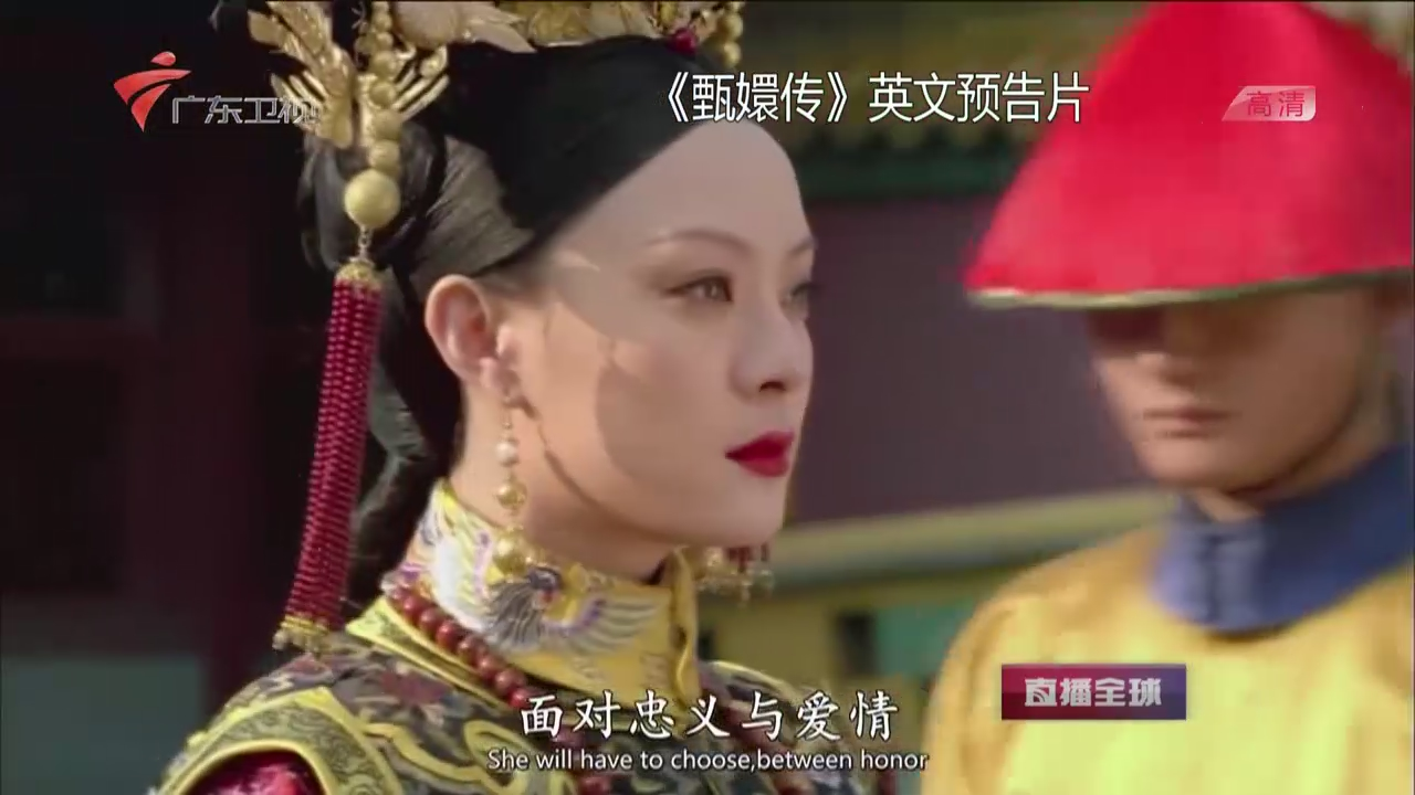 《甄嬛传》留洋路上两重天:文化差异让国剧受捧也遇冷