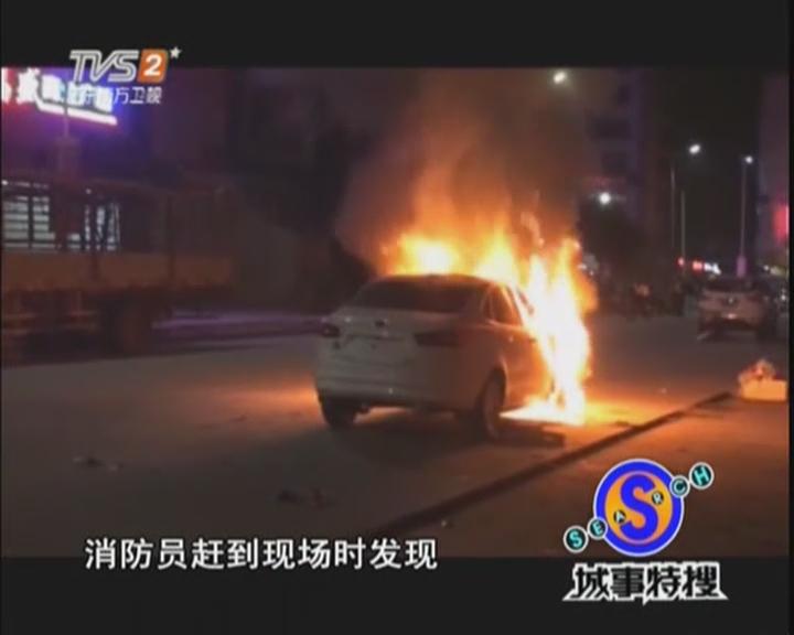 两车追尾起火  肇事司机涉嫌酒驾