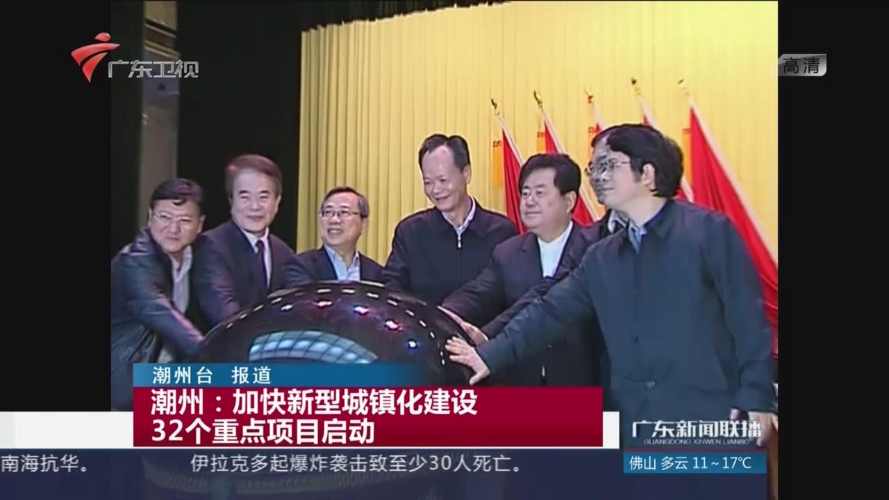 潮州:加快新型城镇化建设32个重点项目启动