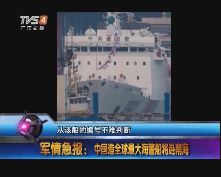 20160112《军晴剧无霸》:中国造全球最大海警船将赴南海