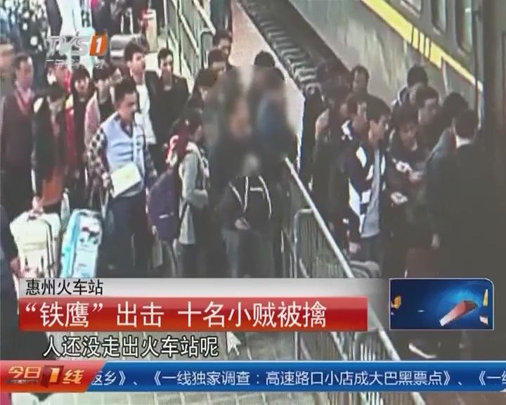 """惠州火车站 """"铁鹰""""出击 十名小贼被擒"""