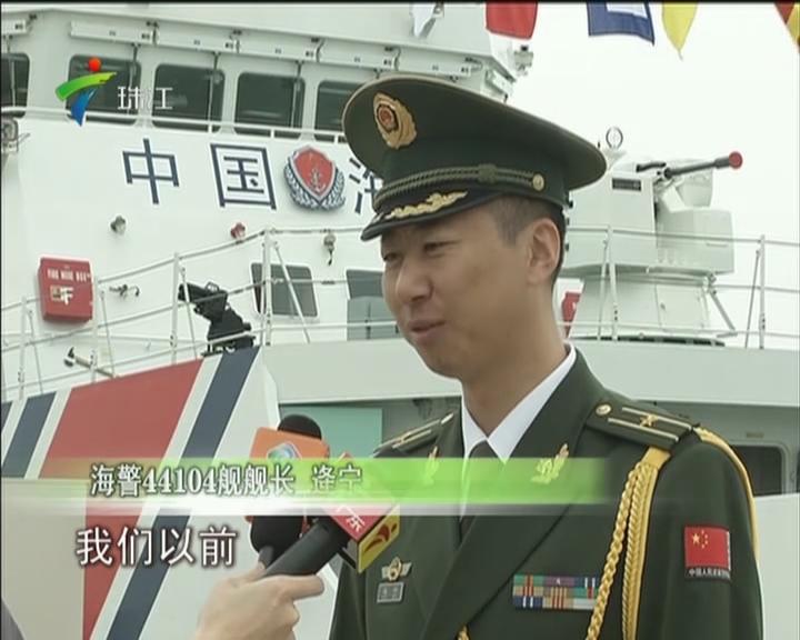 湛江:广东海警最先进执法船入列