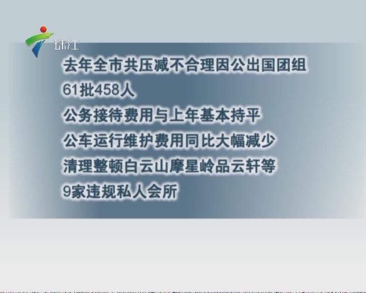 广州纪检监察机关去年立案数首次超千件